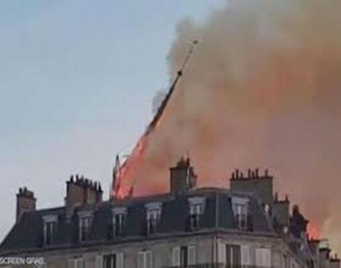 شاهد : لحظة انهيار برج كاتدرائية نوتردام في باريس بسبب الحريق