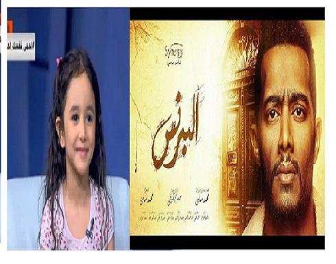فضل يبوس فيا.. طفلة مسلسل البرنس تكشف عن رد فعل أحمد زاهر بعد مشهد بكائها(فيديو)