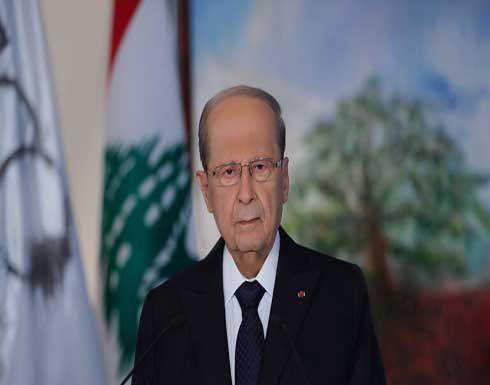 عون يحذر وزارة المال والمصرف المركزي من أي محاولة لتعطيل التدقيق الجنائي المالي