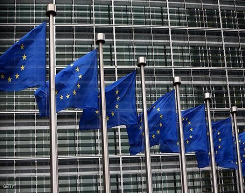 مساع لتشكيل هيئة أوروبية لمكافحة غسيل الأموال