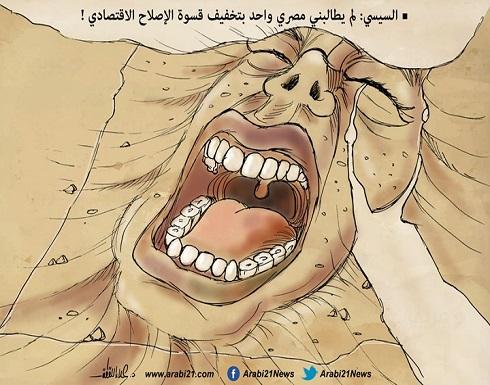 السيسي وقسوة الإصلاح..