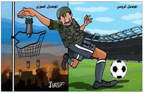 المونديال السوري