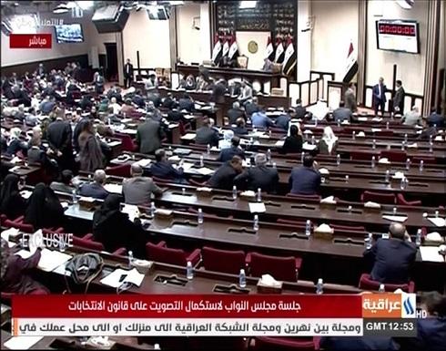بعد انسحاب الكرد.. برلمان العراق يمرر قانون الانتخابات