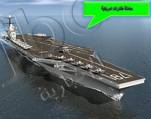 """بالفيديو: تدمير الحاملات الأمريكية بزوارق انتحارية إيرانية  """"كذبة"""" عسكرية مضحكة"""