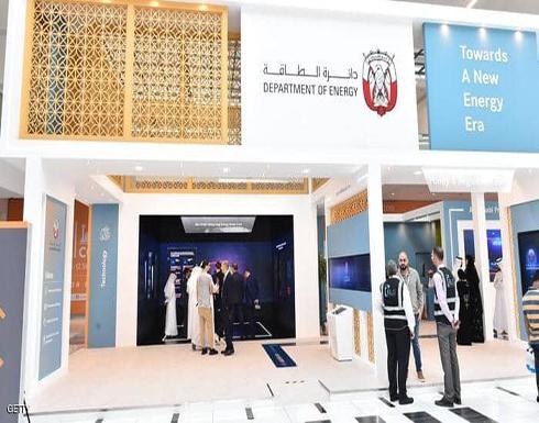 مؤتمر الطاقة العالمي.. أبوظبي تؤكد ريادتها
