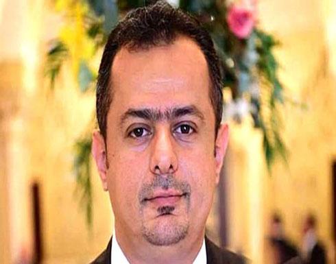 رئيس حكومة اليمن: الحوثي أساء فهم رفعه من قائمة الإرهاب الأميركية