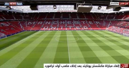 إلغاء مباراة مانشستر يونايتد وبورنموث بسبب قنبلة
