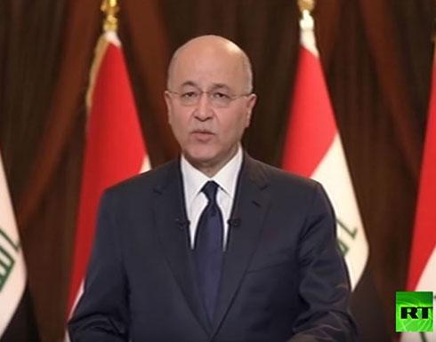 شاهد : كلمة الرئيس العراقي برهم صالح