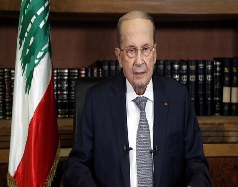 عون يدعو الحريري للتنحي عن تشكيل الحكومة اللبنانية بحال عدم قدرته على ذلك
