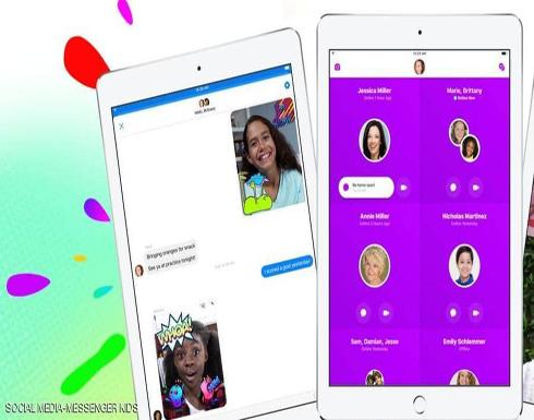 """خلل خطير في تطبيق فيسبوك للأطفال """"مسنجر كيدز"""""""