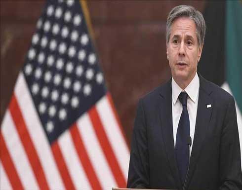"""بلينكن: نرحب بتسهيل """"طالبان"""" إجلاء أمريكيين وأجانب من كابل"""