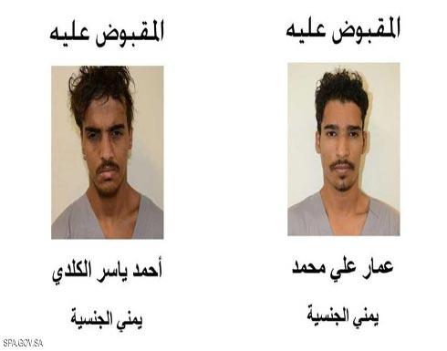 السعودية.. إحباط مخطط إرهابي لداعش استهدف وزارة الدفاع