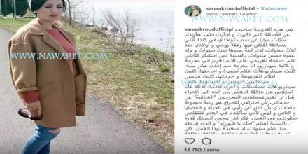 سناء عكرود تتكلم لأول مرة عن المشهد الحميم وظهورها عارية مع محمود حميدة