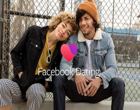 """""""فيسبوك"""" تطلق خدمة المواعدة"""