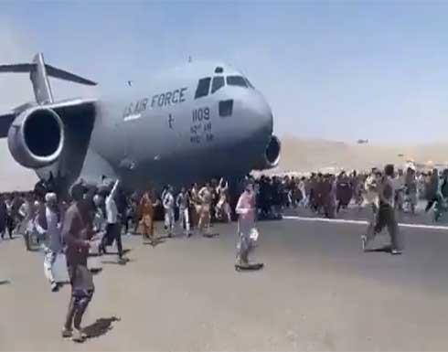 فيديو: مئات الافغان يتزاحمون تحت عجلات طائرة نقل امريكية طلبا للفرار