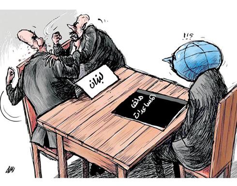 الصراعات اللبنانية وملف المساعدات الدولية