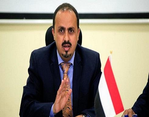 """اليمن: رفض تمديد حظر التسلح على إيران """"مخيب لآمال شعوب المنطقة"""""""
