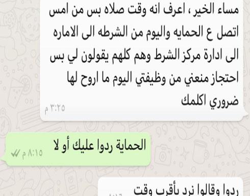 فتاة سعودية.. احتجزها إخوانها لمنعها من العمل