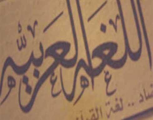 من طرائف اللغة العربية
