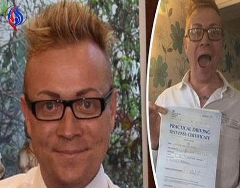 بعد 25 عامًا... بريطاني يحصل على رخصة قيادة