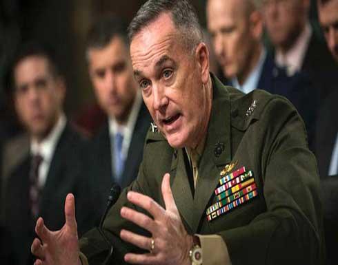 رئيس هيئة الأركان الأمريكي: روسيا هي الخطر الأكبر والشامل للولايات المتحدة!