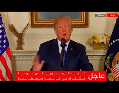 لحظة إعلان ترامب عن قصف دمشق وتوجيه ضربات لبشار الأسد
