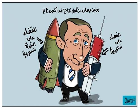 بوتين يعلن عن أول لقاح ضد الكورونا!