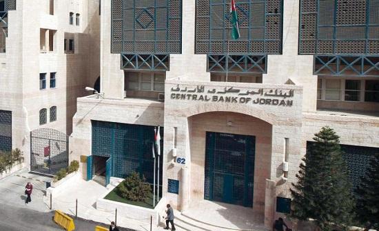 بيان صادر عن البنك المركزي الأردني
