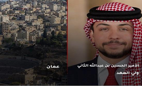 """ولي العهد للأردنيين: """"ألف شكر... رفعتم معنوياتي بكلامكم الطيب"""""""