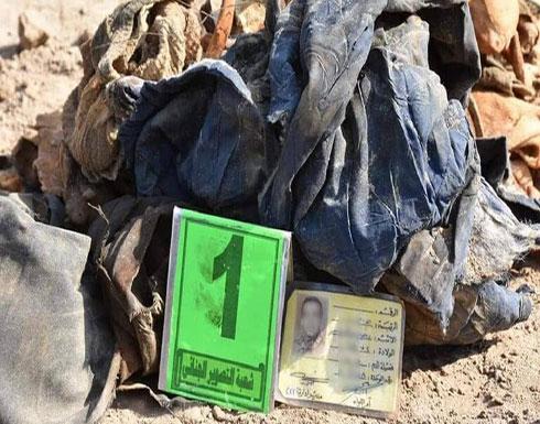 العراق.. العثور على مقبرة جماعية تضم رفات جنود من الجيش السابق (صور)