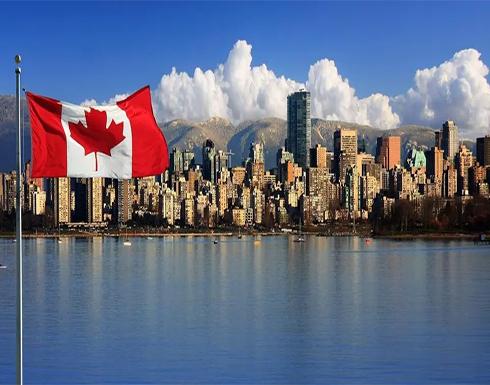 اقتصاد كندا ينكمش للمرة الأولى بـ 8 أشهر