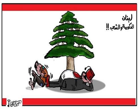 لبنان الحكومة والشعب!!