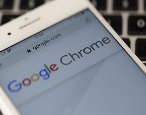 متوسطة وعالية الخطورة.. غوغل تسد ثغرات أمنية في كروم