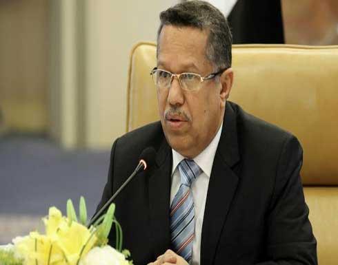 رئيس الحكومة اليمنية ينجو من محاولة اغتيال في لحج