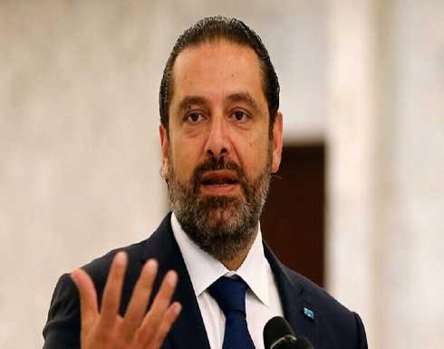 الحريري: تشكيلة عون الحكومية مخالفة للدستور ولن أقبلها