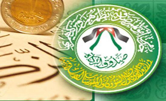 الاردن : اختفاء صندوق زكاة جبل الأمير فيصل