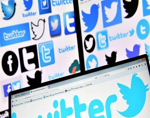 """""""تويتر"""".. أرقام هواتف المستخدمين للحماية وأغراض أخرى!"""