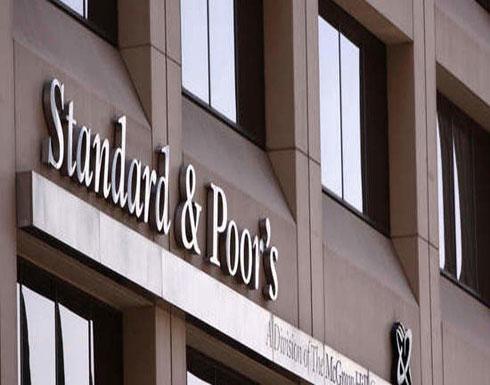 ستاندرد أند بورز: نظرتنا سلبية لـ 30% من البنوك بالعالم