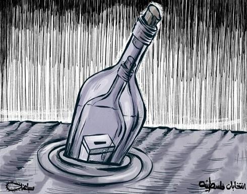 انتخابات فلسطينية