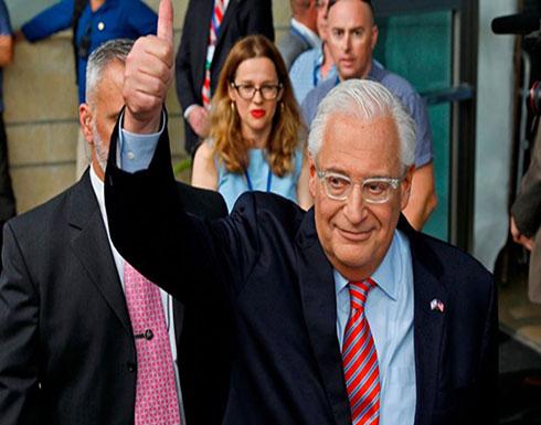 سفير أمريكا بإسرائيل: نؤيد حكما ذاتيا فلسطينيا وليس دولة