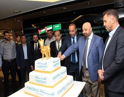 شاهد : افتتاح مقر البداد كابيتال الأردن في عمّان