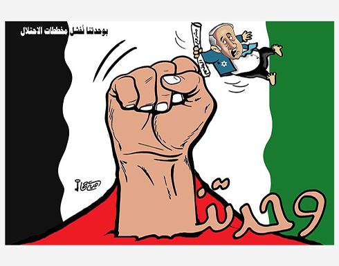 بوحدتنا تفشل مخططات الاحتلال