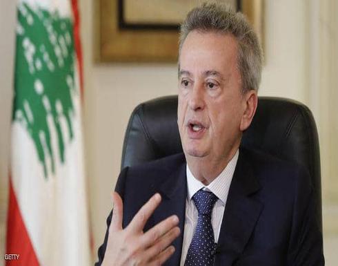 حاكم مصرف لبنان: وضعنا آلية لحماية أموال المودعين