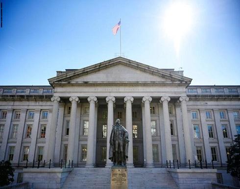 الخزانة الأمريكية تفرض عقوبات على معهد أبحاث روسي حكومي