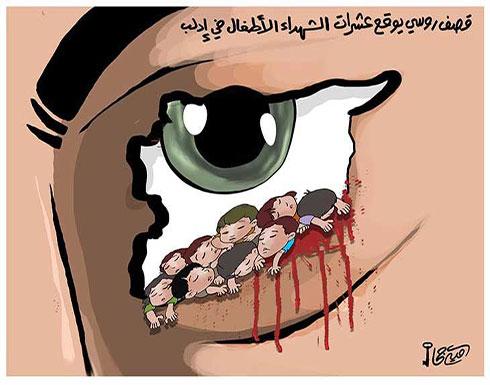 قصف روسي يوقع عشرات الشهداء الأطفال في إدلب