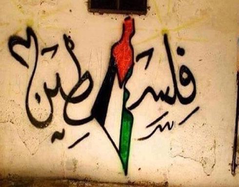 الخارجية الفلسطينية: أي إجراء أمريكي لن يلغي وجود دولة فلسطين ولا الاعتراف العالمي بها