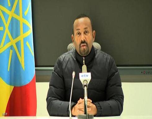 """رئيس وزراء إثيوبيا يرد على """"قتال قوات إريترية"""" في تيغراي"""
