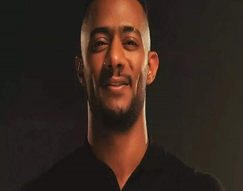 محمد رمضان يرد على تداول اسمه في شحنة مخدرات