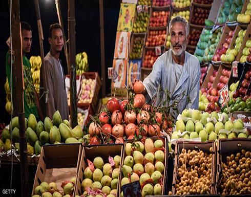 مصر.. التضخم يسجل أدنى مستوى في 7 سنوات