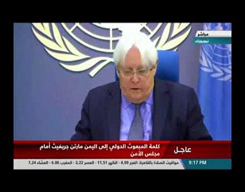 فيديو : غريفيث:أطلقنا العملية السياسية باليمن رغم غياب الحوثيين